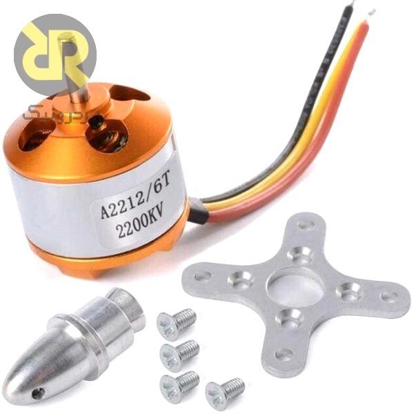 براشلس موتور A2212/2200KV