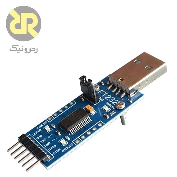 ماژول FT232 مبدل USB به سریال TTL